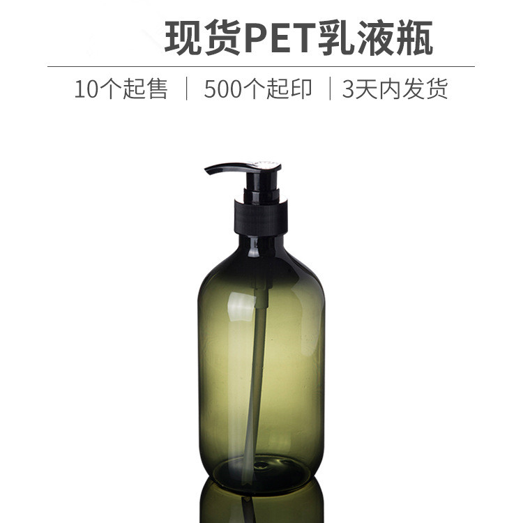 300ml Green or Tea Color Shower Gel /Shampoo Plastic Bottles